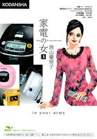 家電の女 crazy for home electronics in your arms 3