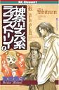 神奈川ナンパ系ラブストーリー 1