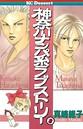 神奈川ナンパ系ラブストーリー 2