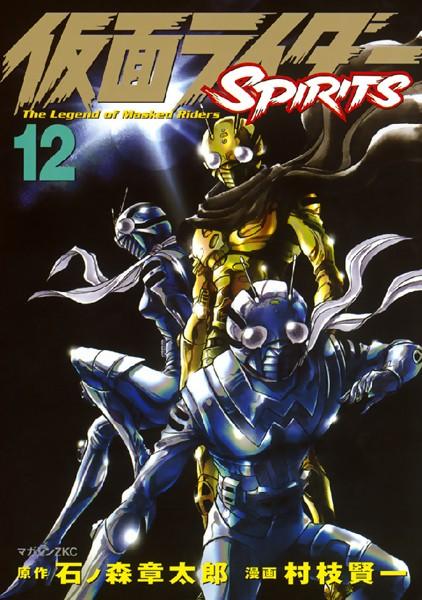 仮面ライダーSPIRITS 12