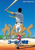 かんとく (2)