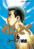 かんとく (6)