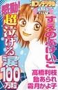 感動!超泣ける涙100万粒 別フレデジタル (6)