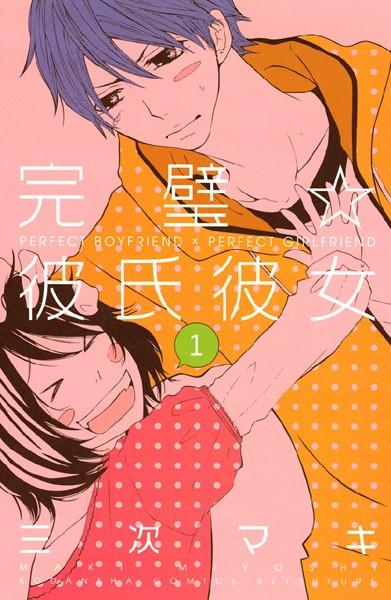 完璧☆彼氏彼女 (1)