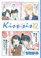 Kiss×sis 12