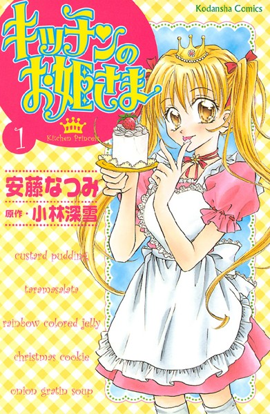 キッチンのお姫さま (1)