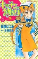 キッチンのお姫さま 3