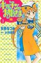 キッチンのお姫さま (3)