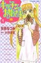 キッチンのお姫さま (4)