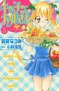 キッチンのお姫さま (5)