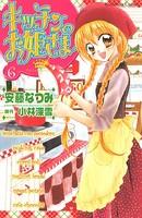 キッチンのお姫さま 6
