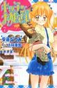 キッチンのお姫さま (7)