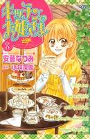 キッチンのお姫さま 8