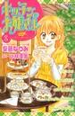 キッチンのお姫さま (8)