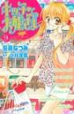 キッチンのお姫さま (9)