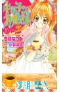 キッチンのお姫さま (10)