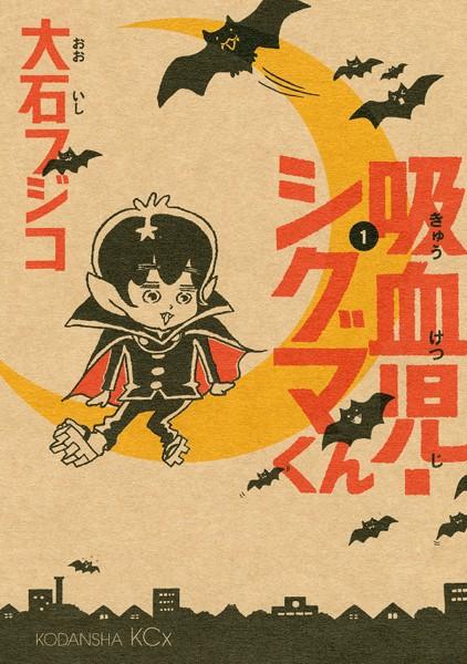 吸血児・シグマくん (1)