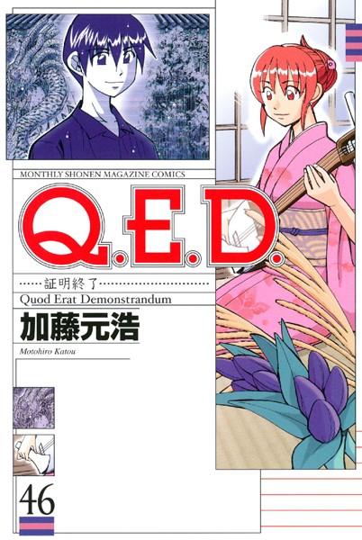 Q.E.D. 証明終了 46