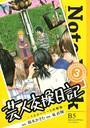 芸人交換日記 〜イエローハーツの物語〜 3