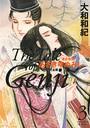 源氏物語 あさきゆめみし 完全版 The Tale of Genji 3