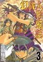 幻蔵人形鬼話 (3)