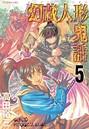 幻蔵人形鬼話 (5)