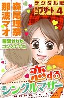 恋するシングルマザー デジタル版デザ...