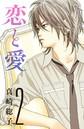 恋と愛 2