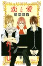 恋と愛 3