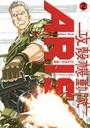 攻殻機動隊ARISE 〜眠らない眼の男Sleepless Eye〜 2