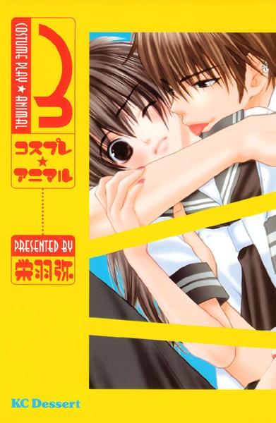 コスプレ☆アニマル (3)