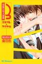コスプレ☆アニマル 3