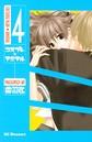 コスプレ☆アニマル 4