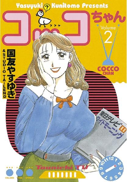 コッコちゃん (2)