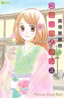 コミンカビヨリ (2)