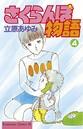さくらんぼ物語 (4)