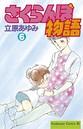 さくらんぼ物語 (6)