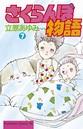 さくらんぼ物語 (7)