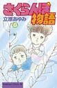さくらんぼ物語 (8)