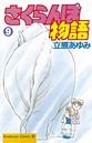 さくらんぼ物語 (9)
