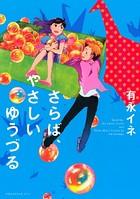 さらば、やさしいゆうづる Good-by,My Sweet Crane and Three Short Stories