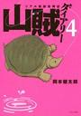 山賊ダイアリー (4)