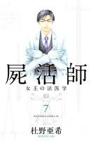 屍活師 女王の法医学 7