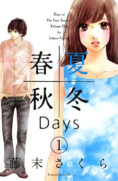 春夏秋冬Days (1)