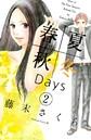春夏秋冬Days (2)