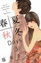 春夏秋冬Days (3)