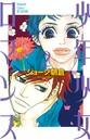 少年少女ロマンス 2