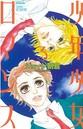 少年少女ロマンス 3