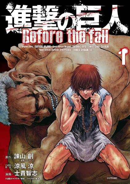 進撃の巨人 Before the fall (1)