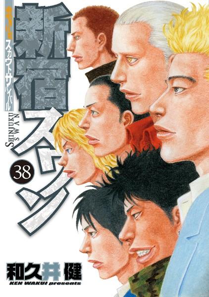 新宿スワン 38